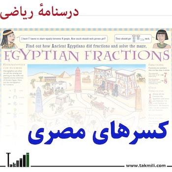 کسر مصری