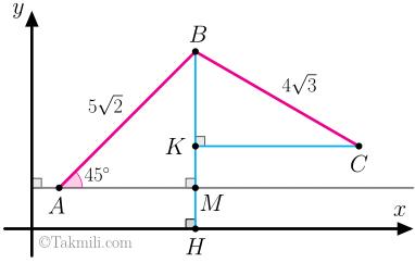 نمونه سوال ریاضی مثلثات